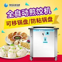 福建全自动旋转煎包炉价格商用生煎包水煎包煎饺机多少钱一台图片