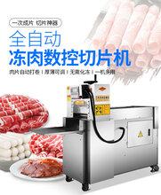 珠海全自动涮牛羊肉切片机数控肥牛切卷机图片
