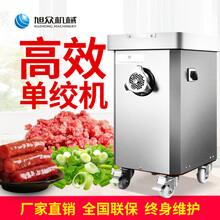 廣東批發餐館鮮凍肉自動絞肉機商用新款絞肉末機圖片