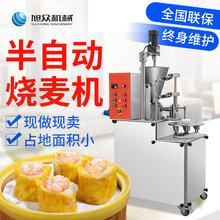 广州干蒸烧麦机商用半自动包烧麦机器设备价格图片