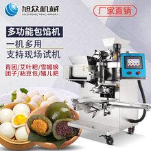 贵阳全自动洋芋粑粑机商用多功能土豆麻薯团子包馅机图片