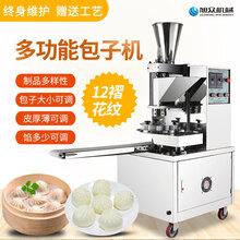 深圳早餐店商用自动包包子机器设备全自动包子机厂家图片