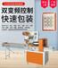 廣東商用月餅自動枕式包裝機速凍包子酥餅商用包裝機