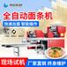 武漢商用全自動商用熱干面條機不銹鋼蕎麥玉米面條機