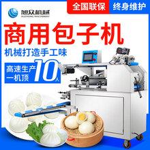洛阳荠菜肉包子机工厂直销商用全自动旭众包子机图片