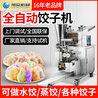 深圳饺子机批发价格旭众小型全自动饺子机
