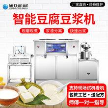 宜昌商用全自动豆腐加工设备景区团餐白豆腐老豆腐机生产厂家图片