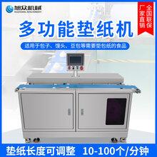 惠州小型包子生产线自动垫包纸机智能包子馒头底部垫纸机图片