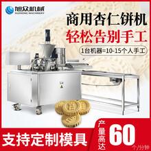 中山商用自動杏仁餅機夾心粉印餅炒米餅機圖片