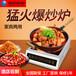 上海餐廳飯館大功率電磁爐商用平爐電磁爐灶火力猛加熱快