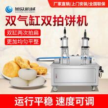 湖南衡陽麻餅雙拍拍扁機自動酥餅拍餅機廠家圖片