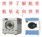 洗衣房设备酒店毛巾被套清洗设备生产厂家直销