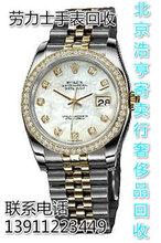 劳力士二手表回收价格北京回收手表