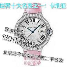 奢侈品鉴定回收北京哪里回收手表