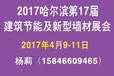 2017哈尔滨第17届建筑保温材料防水材料展会