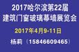 2017黑龙江哈尔滨最大门窗展会