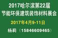 2017哈尔滨绿色建材装饰材料展会