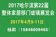 2017哈尔滨整体家居橱柜衣柜展会