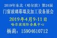 2019哈尔滨第24届门窗五金型材及加工设备展览会