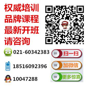 上海电商培训
