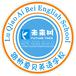 未来树教育,台州英语暑假班,路桥英语暑假培训