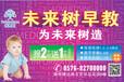 我为什么让三岁的孩子学英语台州市路桥区爱贝英语学校