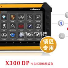 原装正品x300dp汽车钥匙匹配仪