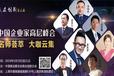 赢在创新第三届中国企业家高层峰会