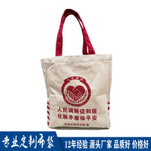 惠州手袋廠加工定制12安純棉帆布袋手提購物袋可印字圖片