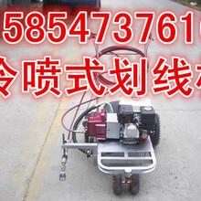 辽宁本溪划线机厂家,价格低标线设备,手推式冷喷划线机