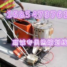 辽宁鞍山双保温桶的热熔划线机