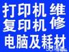 麗澤橋盧溝橋企業電腦網絡維護收費維修電腦