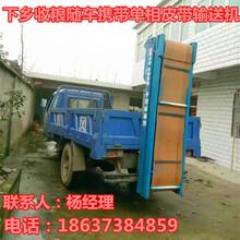 新型下乡收粮车载便携式小型折叠传送机
