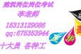 广东省8大员施工员安全员质量员广东劳动局技工电工考试