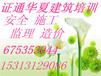 宁夏省安全员条件安全员考哪些知识内容电工安监局
