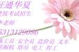 湖南省安全员网上报名流程湖南省中级花卉工钢筋工绿化工