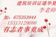 湖南省架子工、钢筋工、测量工塔式起重机、信号工、施工升降机