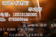 福建省漳州市质量员报名费用高级电工考电梯司机考培训在哪里报名