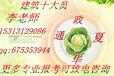 四川省南充市初级、中级、高级、技师、高级技师招生李老师咨询考试