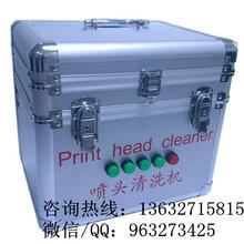 批发多功能超声波喷头清洗机UV墨水喷头清洗机价格