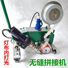 无缝拼接机喷绘布内打灯无缝拼接机PVC材料自动热合机