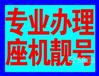 出售青岛固话座机三联号固定电话座机靓号
