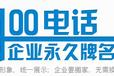 办理青岛400电话