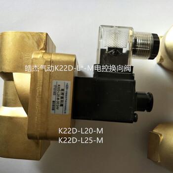 濟南皓杰氣動電控換向閥(膜片閥)K22D-L20-M有質保的電磁閥