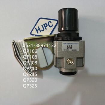 原济南杰菲特JPC减压阀QP系列(106108,08210,215,320,325)型号齐全量大价优