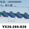 墙面和屋面彩涂板YX35-125-750