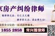 北京房产纠纷律师咨询,房产继承纠纷法律服务