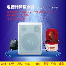 RSP-YXJ電話擴音器響鈴放大器圖片