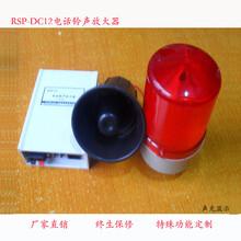 電話鈴聲放大器助響鈴放大器RSP-DC12圖片