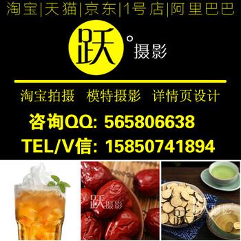 淘宝食品摄影茶叶酒水坚果饼干零食图片精修拍摄